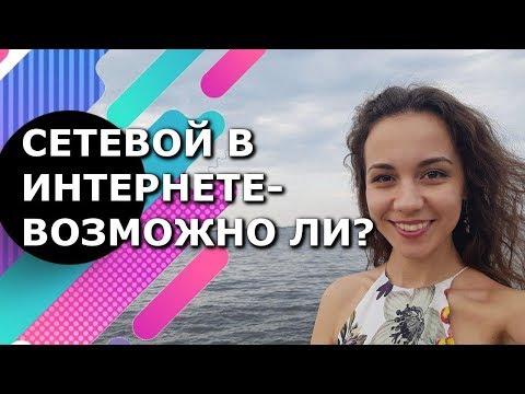 Сетевой маркетинг — это не мое! История миллионера Евгения Белозероваиз YouTube · Длительность: 46 мин33 с