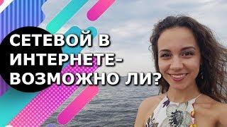 🌍 Как заработать больше? | 2 способ | МЛМ или сетевой бизнес | Андрей Ховратов.