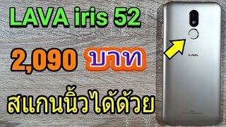รีวิว LAVA iris 52 ราคา 2,090 บาท สแกนนิ้วได้