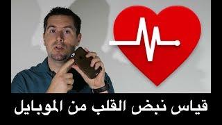 قياس نبض وصحة القلب من الموبايل screenshot 2