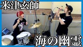 米津玄師/海の幽霊 (cover)