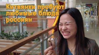 У китайцев шок от любимых блюд россиян. Что не едят в Китае? Китаянки пробуют селёдку и салат