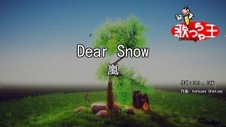 【カラオケ】Dear Snow/嵐