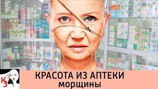 КРАСОТА ИЗ АПТЕКИ. 7 Аптечных мазей против морщин