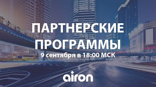 Партнерские программы AIRON (09.09.2020)
