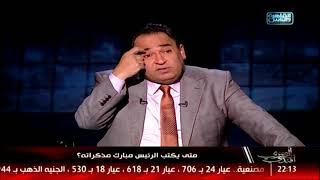 المصري أفندي| مع محمد علي خير الحلقة الكاملة 11 ديسمبر