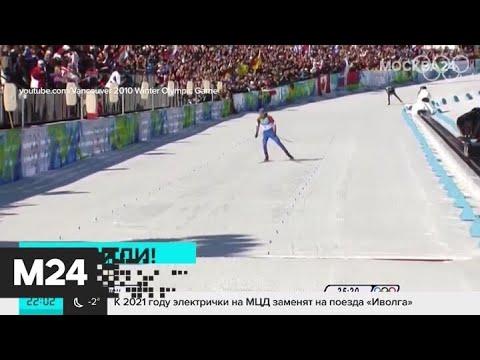 Биатлонист Устюгов намерен обжаловать решение о дисквалификации - Москва 24
