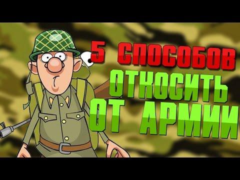 Как откосить от армии / Призыв в армию 2016 / Военкомат как себя вести?