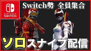 【フォートナイト】Switch勢!全員集合!ソロスナイプ【FORTNITE】【Leaque大阪】