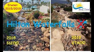 Hilton Sharm Waterfalls Resort 5 Обзор отеля Отдых в Египте Тур агентство Херсон