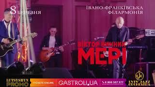 Віктор Винник та гурт Мері. Lviv Jazz Orchestra. 8 березня 2018