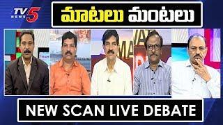 మాటలు మంటలు..! | News Scan Debate with Ravipati Vijay