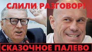 """Попался! Кива """"спалился"""" на переписке с Жириновским"""