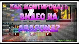 Как монтировать видео С телефона(KineMaster., 2016-01-16T08:56:26.000Z)