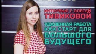 Интервью с Олесей Тивиковой. Удаленная работа как старт для большого будущего
