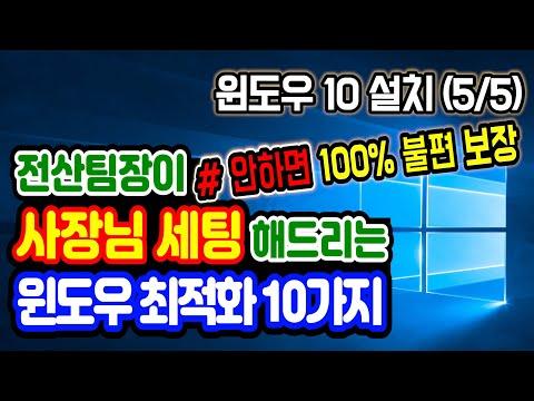 [윈도우10 필수 최적화 10가지] 전산팀장이 사장님 세팅해드리는 윈도우10 필수 최적화 설정 (안하시면 100% 불편 보장) 윈도우10 최적화 가이드 방법, 윈도우7도 적용 가능