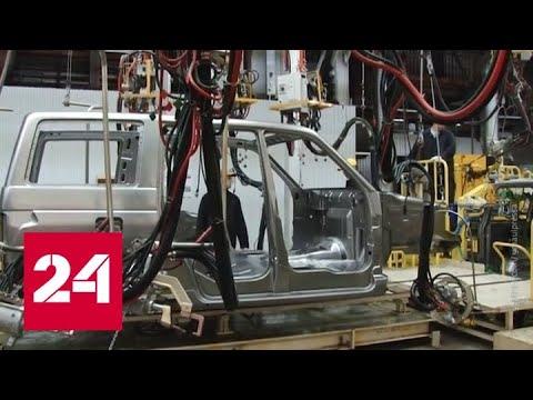 Ряд отечественных автозаводов возобновляет работу - Россия 24