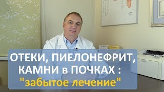 """Отеки, пиелонефрит, камни в почках - уникальное лекарство за 70 рублей. """"Забытая"""" медицина."""