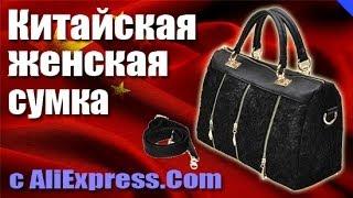 Обзор  женской  сумки из Китая