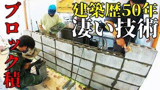 建築歴50年きよし師匠の素晴らしいブロック積み技術【事務所リフォーム#8】