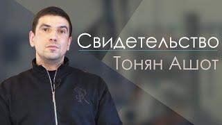 Ашот Тонян свидетельство Краснодар.