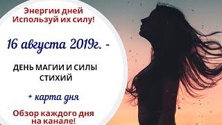 16 августа (Пт) 2019г. - ДЕНЬ МАГИИ И СИЛЫ СТИХИЙ