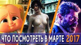 Логан, Босс-молокосос и другие премьеры марта 2017