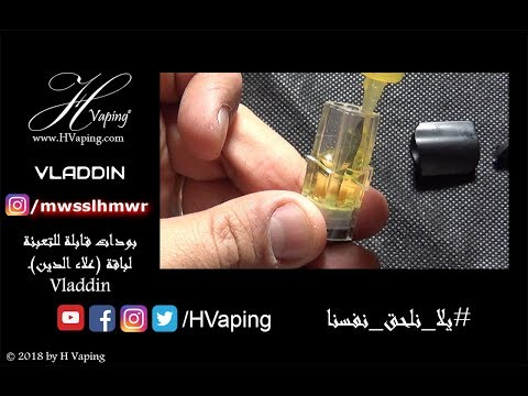 Vladdin Refillable Pods بودات السيجارة (علاء الدين) القابلة للتعبئة