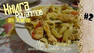 Удон с курицей, ананасом и соевым соусом  Книга рецептов от Anlimaa #1  Anlimaa