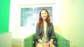 「PARTY」をテーマに吉高由里子のホンネを探ってみました! http://gree...