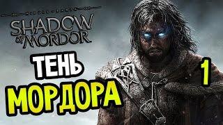 Middle Earth: Shadow Of Mordor Прохождение На Русском #1 — ТЕНЬ МОРДОРА