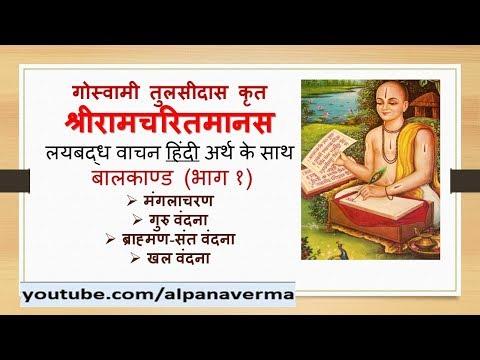 बालकाण्ड (अर्थ सहित )भाग 1 BalKand Part 1 With Meaning-Ramcharitmanas