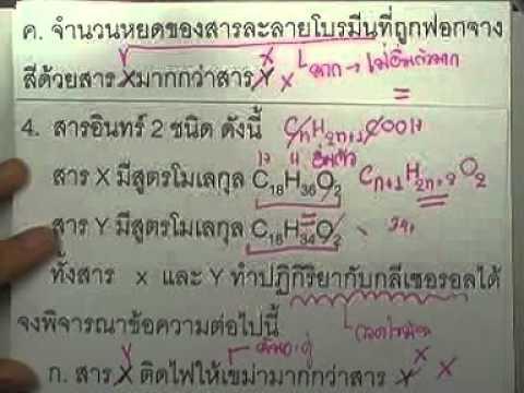 วิทย์O-NET ม.ปลาย ; เคมี : สารชีวโมเลกุล (แบบฝึก),ตอน09