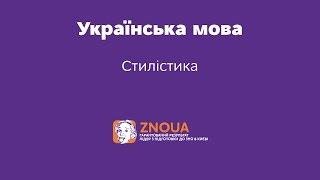Відеоурок ЗНО з української мови. Стилістика ч.1