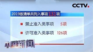 [中国新闻] 《市场准入负面清单(2019年版)》发布 | CCTV中文国际