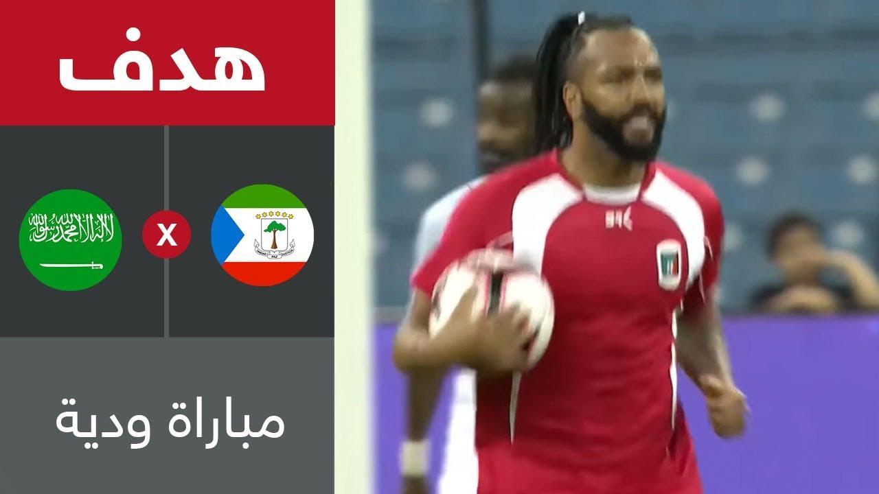 هدف غينيا الاستوائية الأول ضد السعودية (إيميليو نسوي) - مباراة ودية