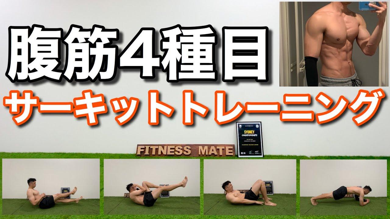 【サーキットトレーニング】腹筋特化型!!1日1回で腹筋が割れていく!!