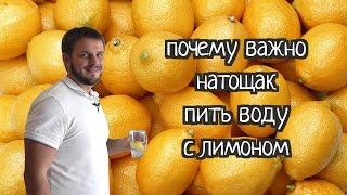 видео Вода с лимоном