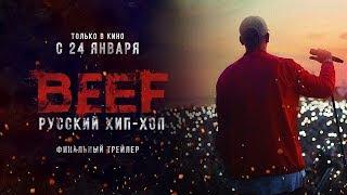 BEEF: Русский Хип-Хоп (2019) - Финальный трейлер