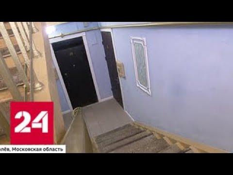 В Королеве недалеко лучшего подъезда нашелся худший с нечистотами в подвале - Россия 24