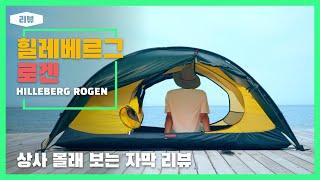개방감 좋은 자립형 경량 2인용 텐트  | 힐레베르그 …