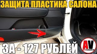 Защита порогов и пластика салона - ЗА 127 РУБЛЕЙ