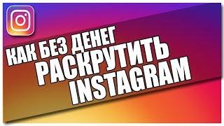 Как раскрутить инстаграм?  11 правил для раскрутки Instagram. Подходят всем.