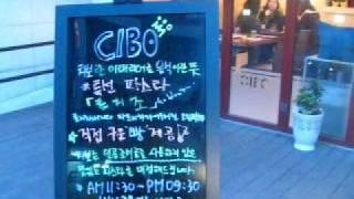 20100406- Bistro Cibo In Seoul Korea (5).avi