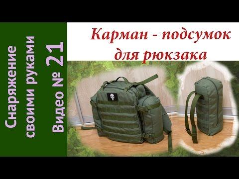 купить Рюкзак С Карманами Своими Руками