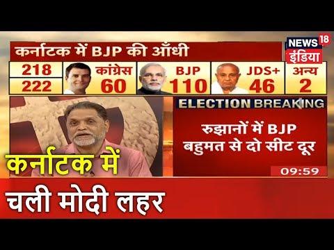 कर्नाटक में चली मोदी लहर | Karnataka Election Result Live | News18 India