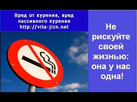 Вред от курения, курение вредит здоровью, пассивное курение