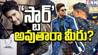 Tollywood Heros Making Queue For New online Business l GNN Film Dhaba