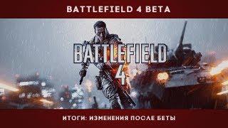 Battlefield 4 - изменения по результатам беты