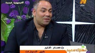 اسباب ارتفاع اسعار السيارات والقياده النسائيه لقائى على قناة نايل لايف الفضائيه المصريه